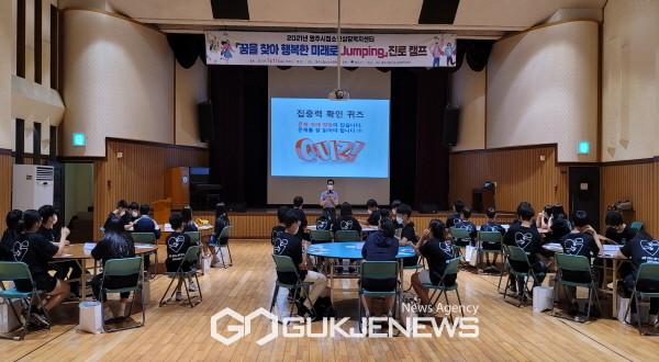 영주시청소년상담복지센터, '2021년 청소년 진로캠프' 개최 (강의하는 장면)