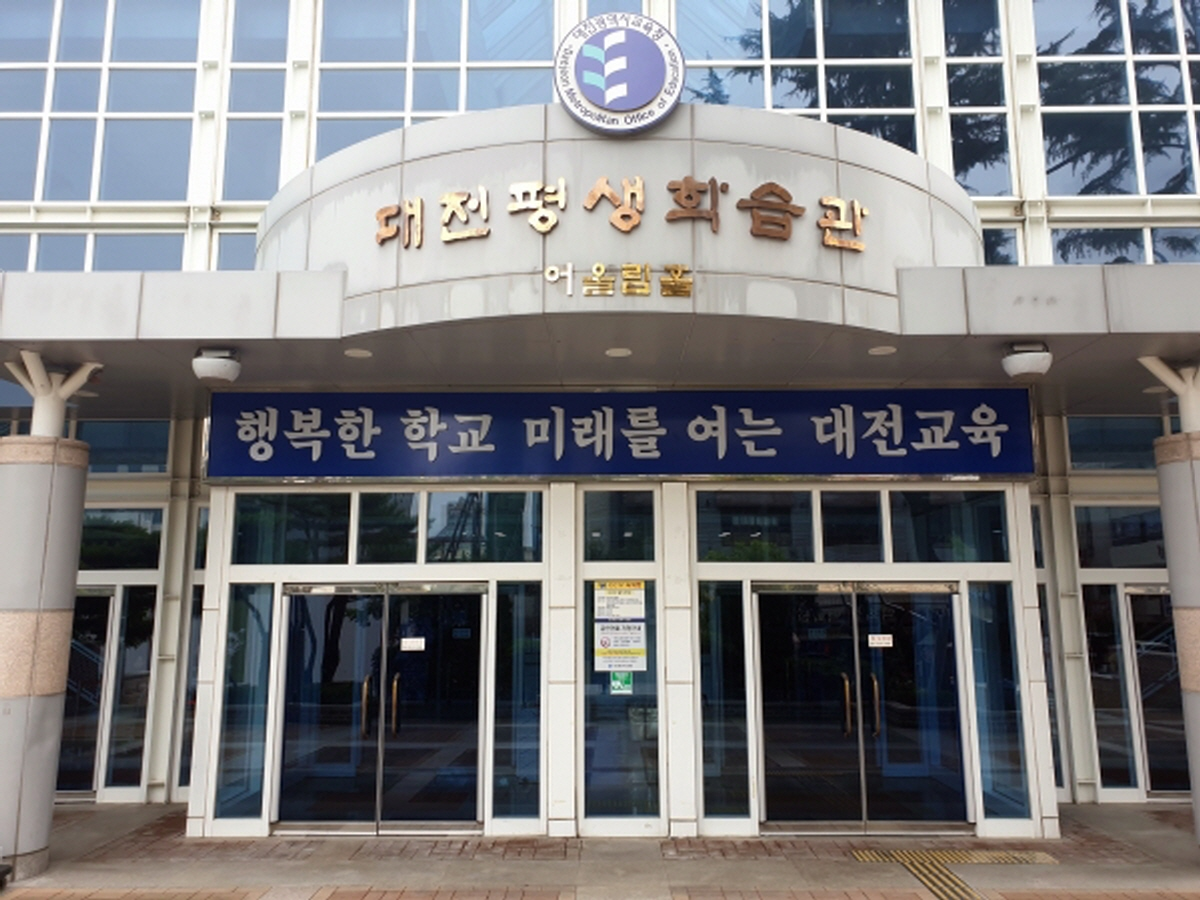 대전평생학습관은 7~8월 여름방학을 맞이해 바람직한 자녀교육 가치관 정립 및 학부모 교육역량 강화를 위한 '여름방학 특집 학부모교육'을 운영한다고 19일 밝혔다.