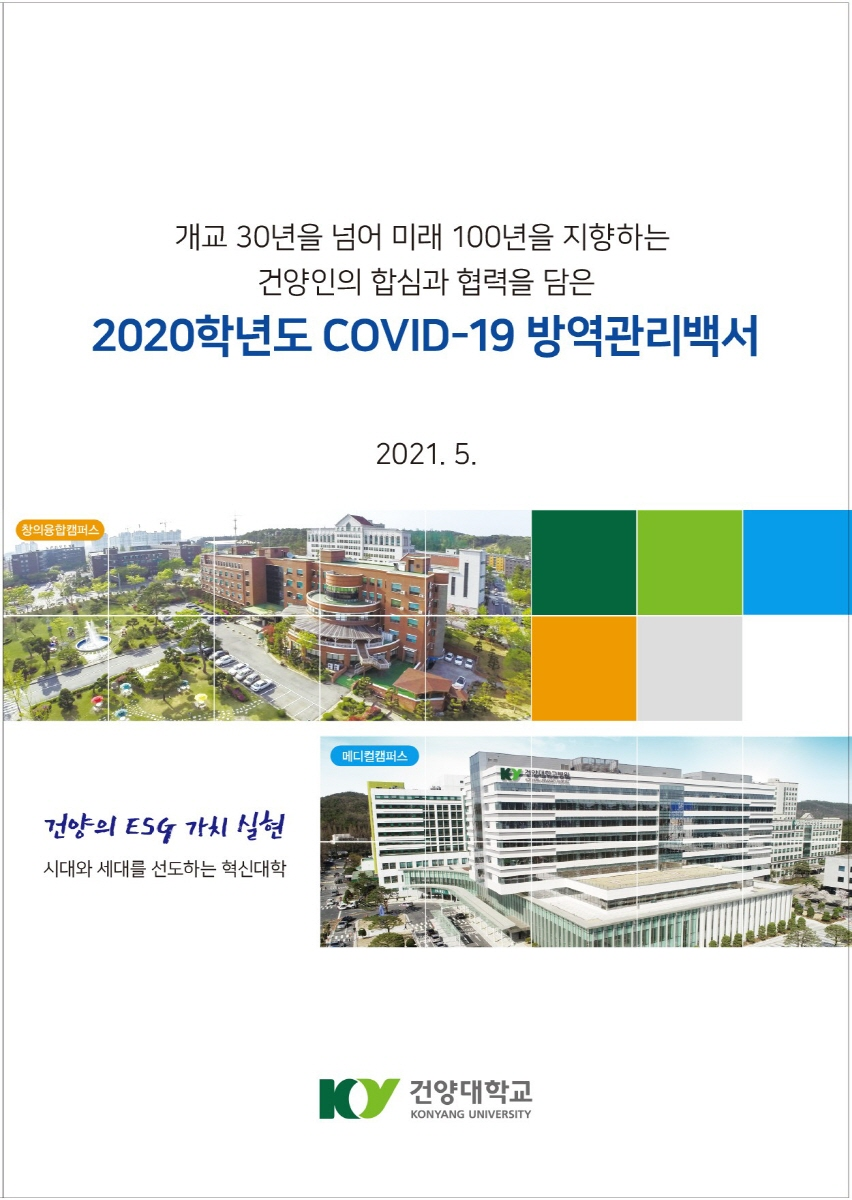 2020학년도 COVID-19 대응 활동 백서 표지.