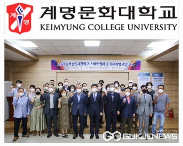 2021 경북농민사관학교 스마트원예 및 치유체험 과정 개강식 모습(사진제공=계명문화대학교)