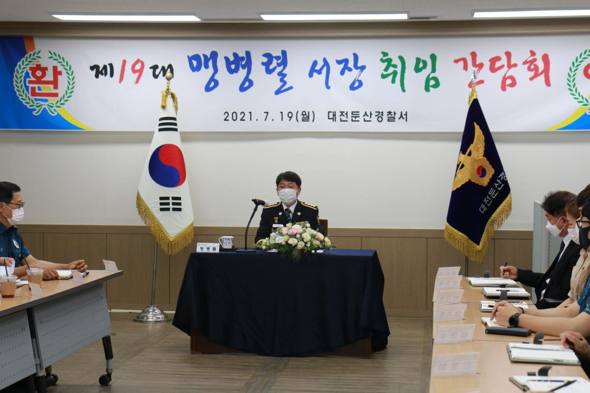 제19대 맹병렬 둔산경찰서장이 19일 오전경찰서 2층 소회의실에서 취임 간담회를 주재하고 있다.
