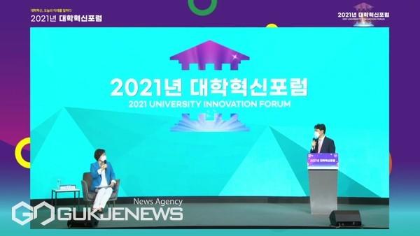 와이즈유 김수연(사진 왼쪽) 부총장이 지난 15일 온라인으로 열린 2021년 대학혁신포럼의 '교육과정 혁신' 세션의 좌장으로 참여했다/제공=영산대