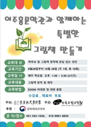 이주홍 문학관과 함께하는 '특별한 그림책 만들기' 안내문