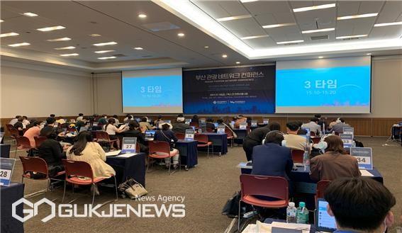 부산 관광 네트워크 컨퍼런스 온라인 상담 모습/제공=부산관광공사