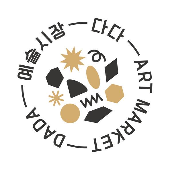 문화예술시장 활성화 사업 '예술시장 다다' 로고