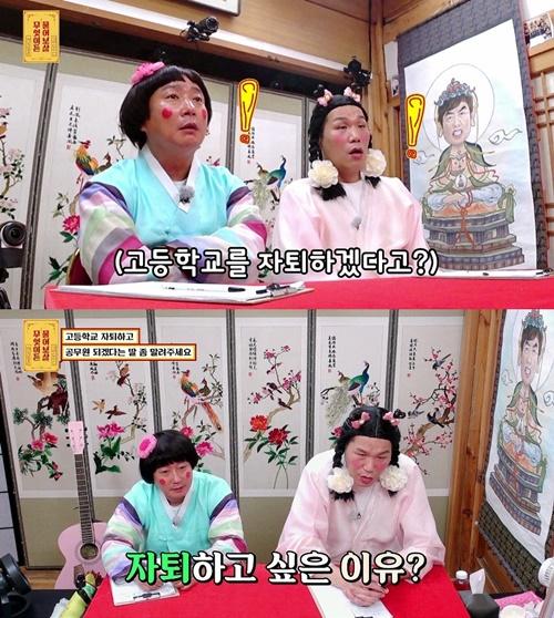 '무엇이든 물어보살' 딸 자퇴 계획에 의뢰인 '고민'(사진=KBS Joy)