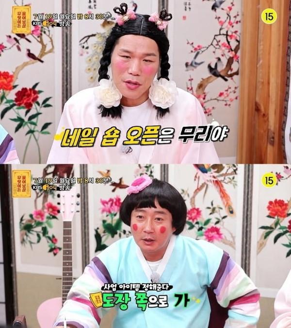 40대 남성 '네일아트 숍' 창업 고민에 서장훈·이수근 반응은?(사진=KBS Joy)