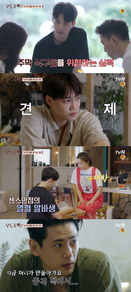 '우도주막' 김희선도 반한 류덕환, 카이 질투(사진=tvN)