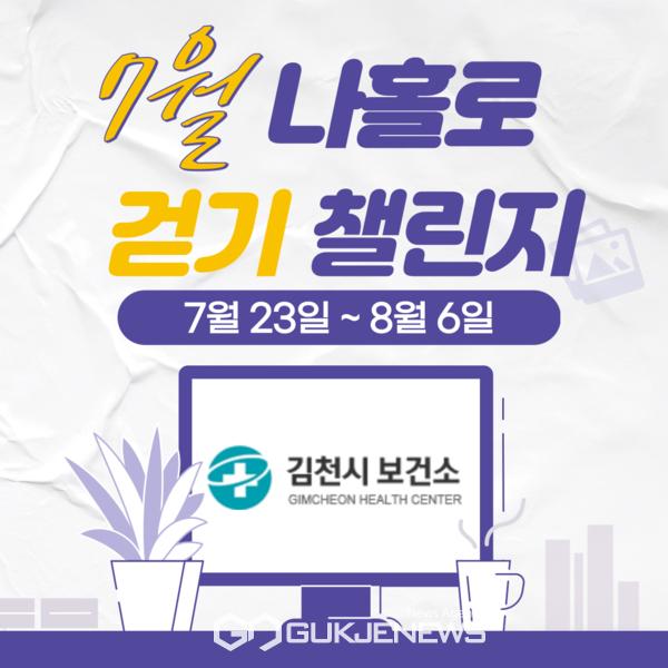 김천시, 모바일 걷기 앱 워크온 7월 챌린지 실시(사진=김천시)