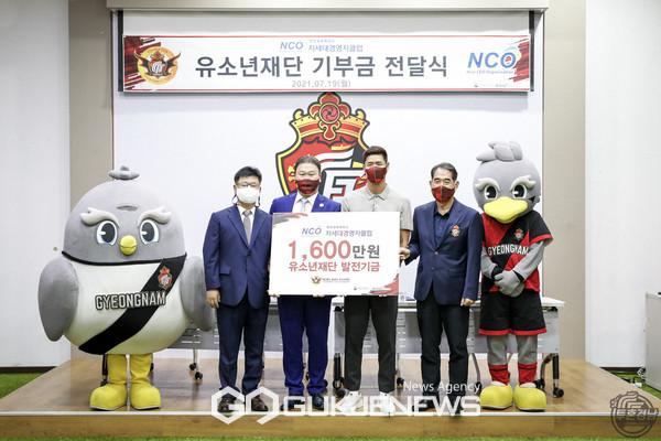 경남FC유소년재단, NCO 유소년재단 기부금 전달식 진행