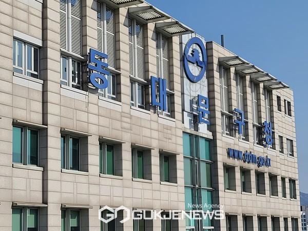 동대문구청 국제뉴스/DB