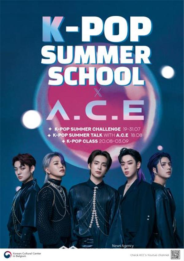 케이팝 써머스쿨 공식 포스터