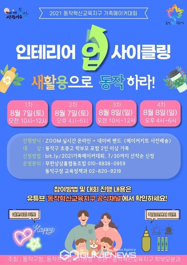 2021 가족메이커대회 홍보 포스터