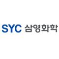 [특징주]삼영화학 주가 상승세, 전기·수소차 생산량 증대 도모(사진=삼영화학CI)