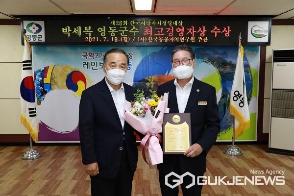박세복 군수(오른쪽)가 수상하고 있다.(제공=영동군청)