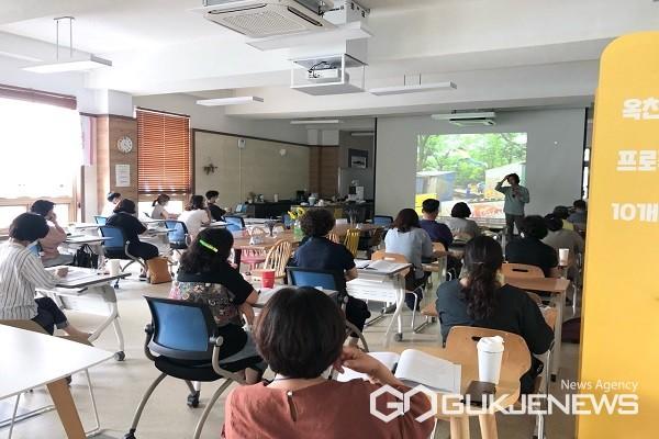 옥천행복교육지구 마을교육활동가 연수 모습.(제공=옥천교육지원청)