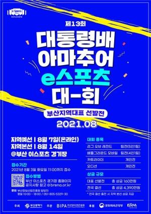 제13회 대통령盃 아마추어 e스포츠 대회 참가선수 모집 포스터