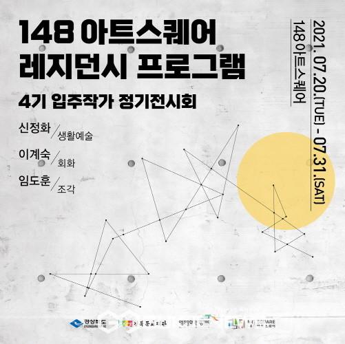 (재)영주문화관광재단, 레지던시 입주작가 전시 개최 (안내문)