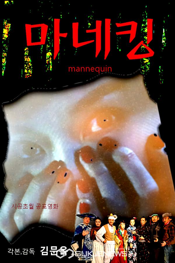 공포영화 '마네킹'