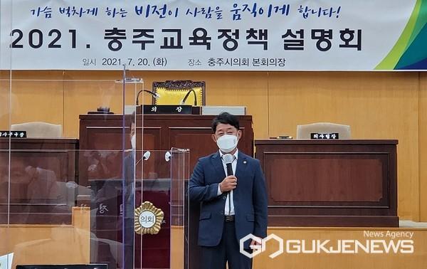 김응환 교육장, 2021. 충주교육정책 소개 모습(사진=충주교육청)