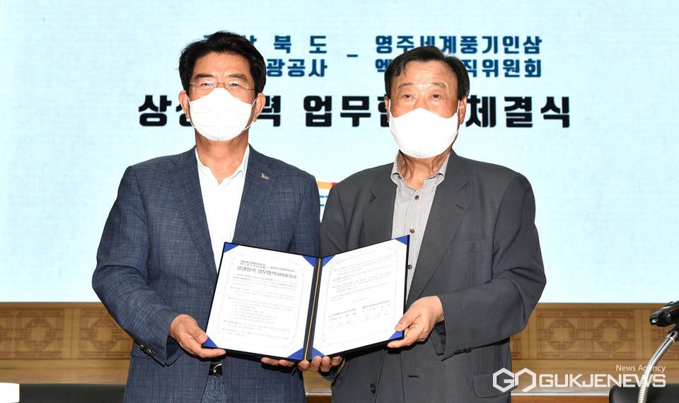 '영주세계풍기인삼엑스포' 성공개최 업무협약,김성조 공사 사장과 이희범 조직위원장
