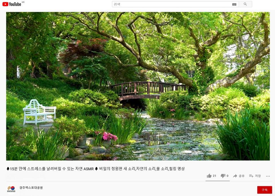 경주엑스포대공원이 친환경 인프라를 활용해 '랜선 힐링' 시리즈로 선보이고 있는 ASMR영상 캡쳐