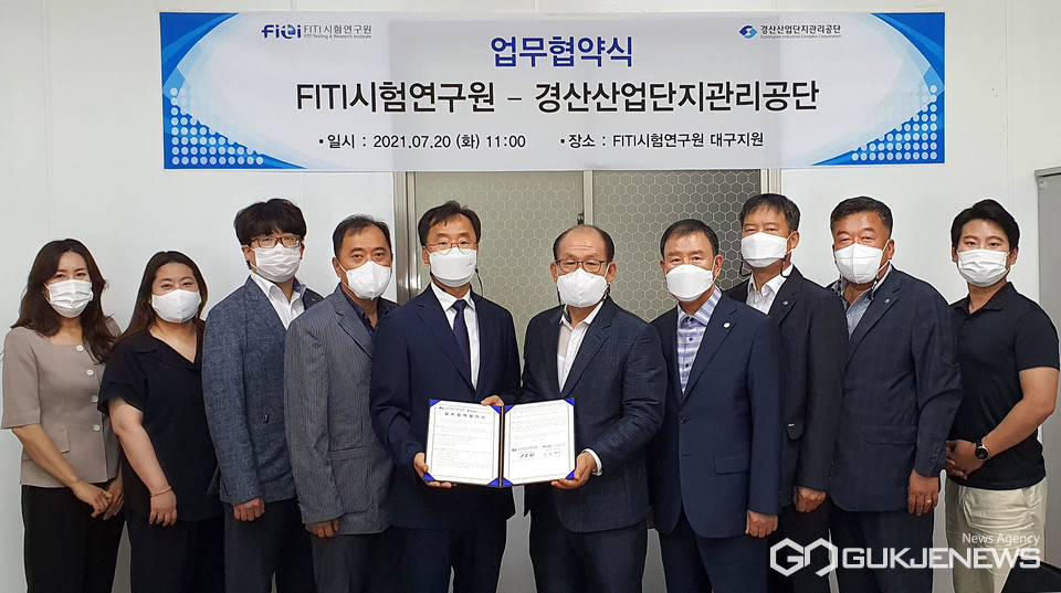 경산산업단지관리공단-FITI시험연구원 대구지원, 업무협약