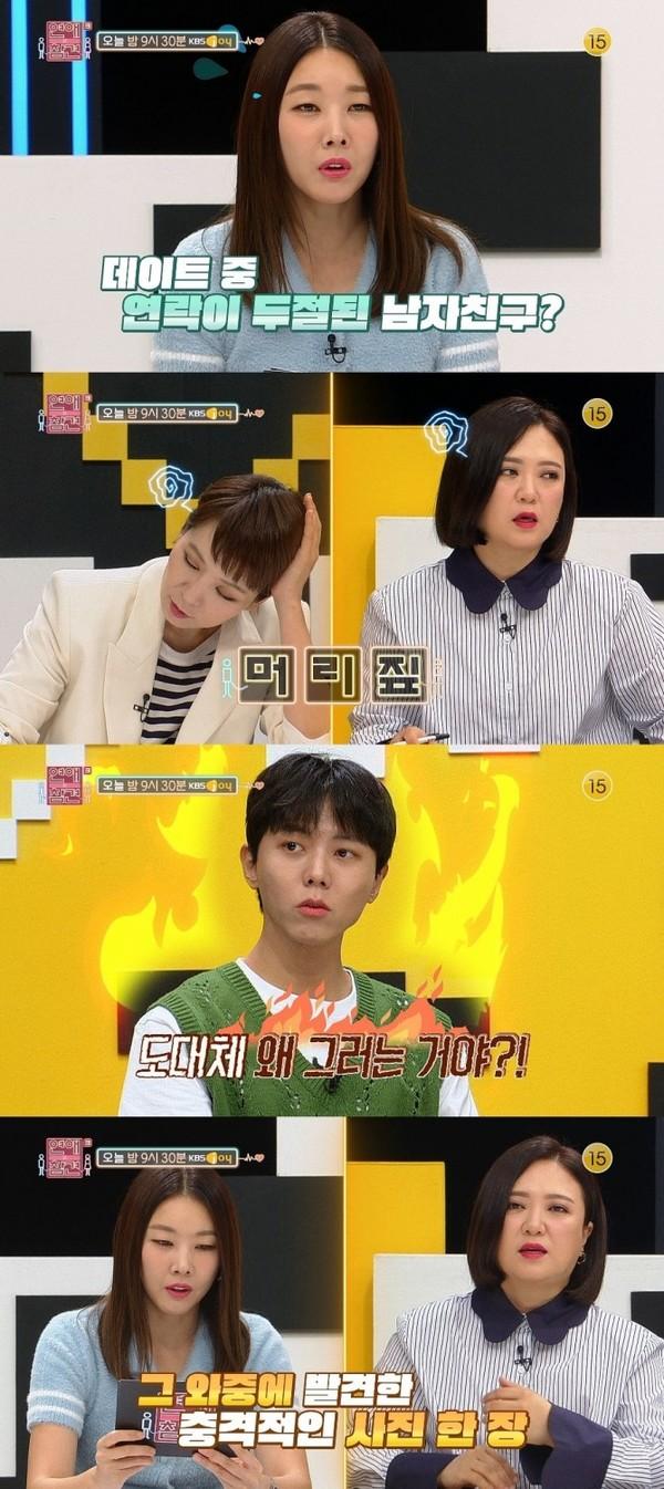 '연애의 참견3' 여사친 많은 남자친구 고민...데이트 중 사라졌다?(사진=KBS Joy)