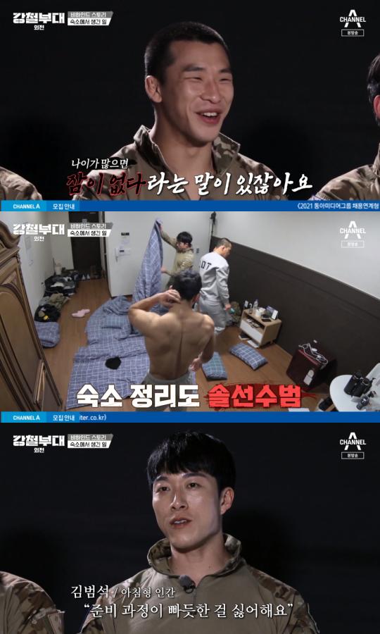 '강철부대 외전' 김상욱