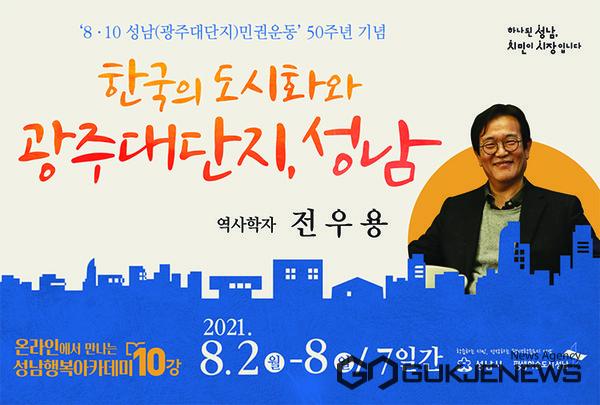 '한국의 도시화와 광주대단지 성남' 행복아카데미 10강 안내문