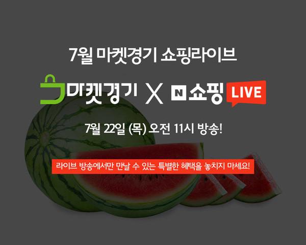 마켓경기 할인판매 안내 홍보물. 제공=경기도농수산진흥원
