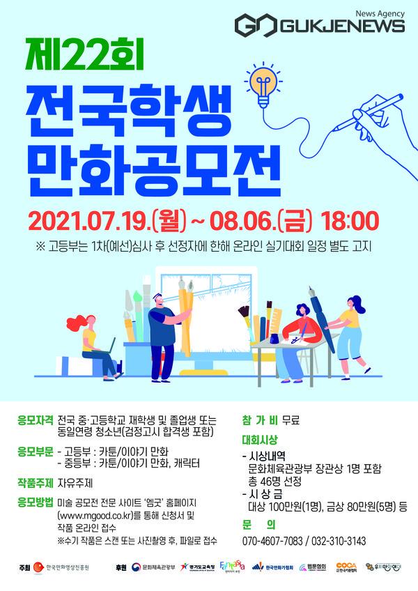 제22회 전국학생만화공모전 포스터