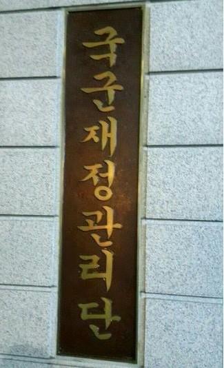 국군재정관리단 출입문 현판.