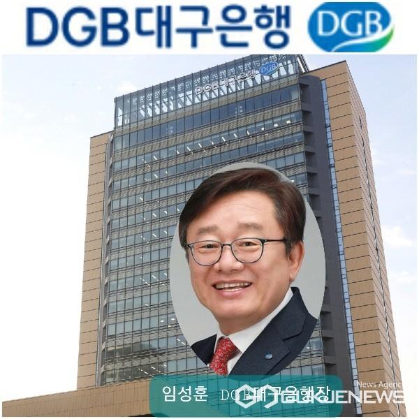 DGB 대구은행 본점