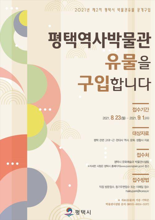 ▲ 2021년 제2차 평택시 박물관유물 공개구입 포스터.<사진=평택시 제공>