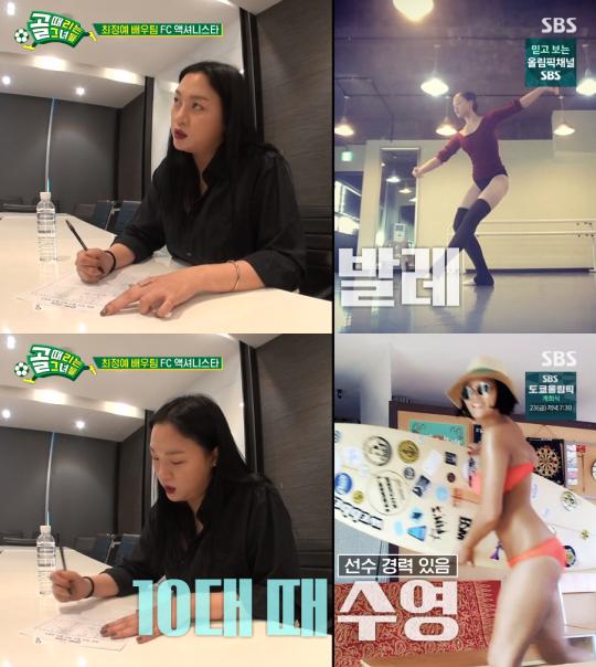 장진희, 수영부터 발레까지 마스터 '대박'(사진=SBS)