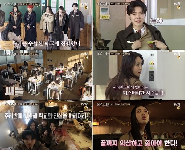 박지윤X장도연X최예나X비비 '여고추리반' 첫 방송 어땠나?(사진=tvN)