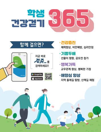 건강걷기 홍보 포스터