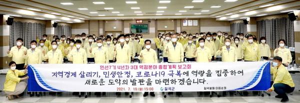 칠곡군, 민선7기 4년차... '3대 역점분야 종합계획 보고회' 개최.(사진=칠곡군)