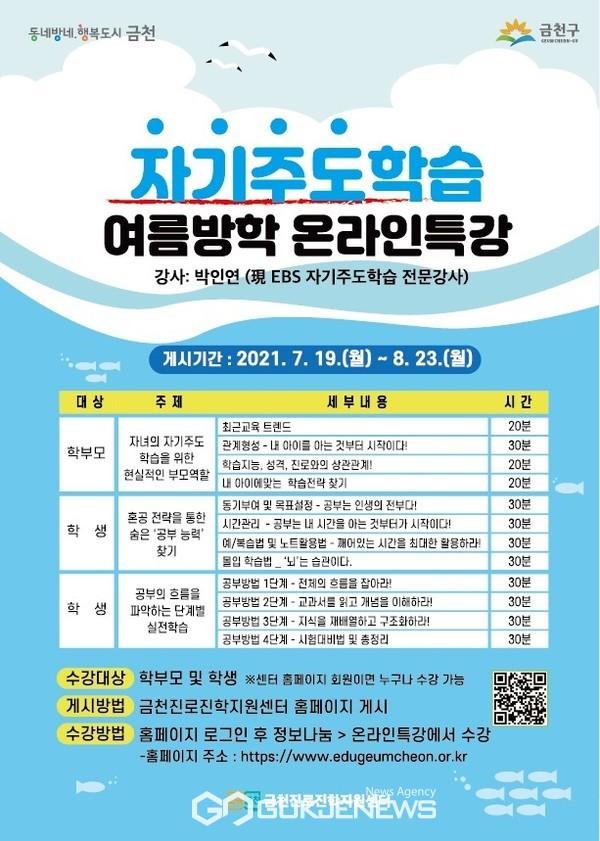 여름방학 온라인 특강 개설 홍보 포스터. 사진=금천구청