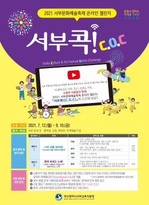 '서부콕!' 홍보 포스터