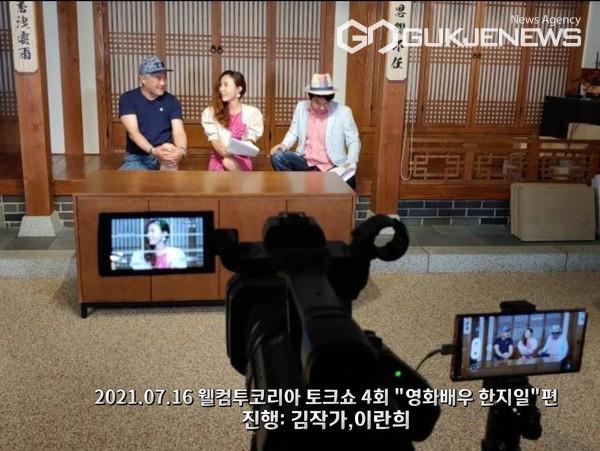 '웰컴투코리아' 토크쇼 이란희, 가수 김작가, 공동MC 진행
