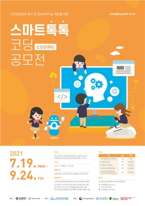 '스마트 톡톡 코딩 공모전' 포스터