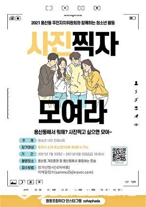 용산동주민차지위 청소년사진 콘테스트 포스터(사진=용산동)