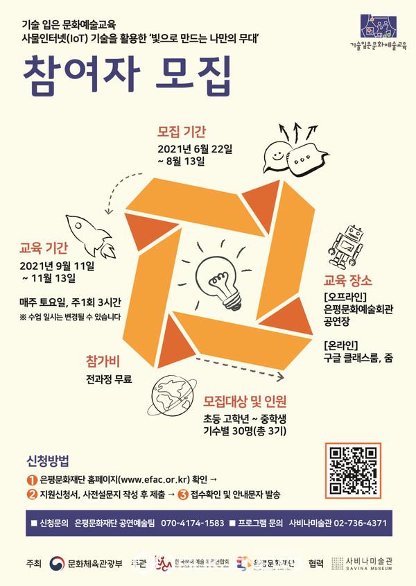 기술 입은 문화예술교육(빛으로 만드는 나만의 무대) 포스터