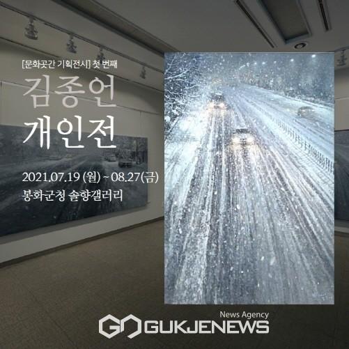 봉화군청 솔향갤러리, 김종언 작가 개인전 '인기'