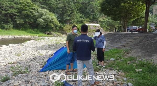 산림 내 오물·쓰레기투기, 불법 취사·야영 단속
