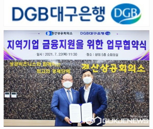 안태영 경산상공회의소 회장, 이재철 DGB대구은행 상무(사진제공=DGB대구은행)