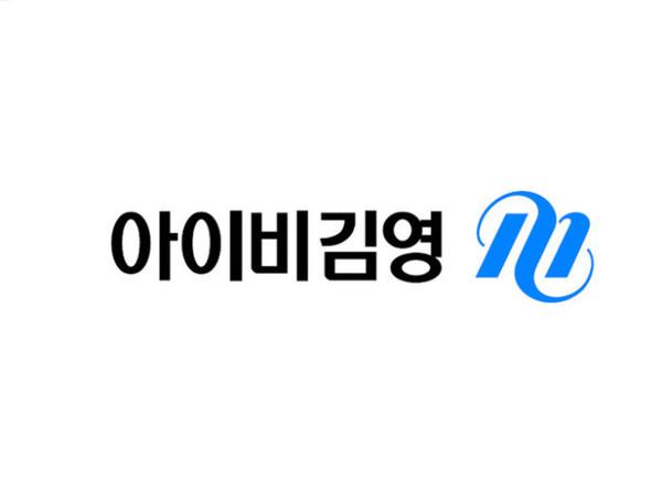 아이비김영