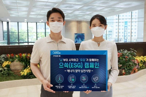 (사진제공=우리은행) 우리금융,'으쓱(ESG) 캠페인'확대 시행